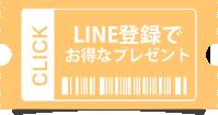 LINE登録でプレゼント