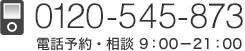 0120-088-204[電話予約・相談9:00~21:00]