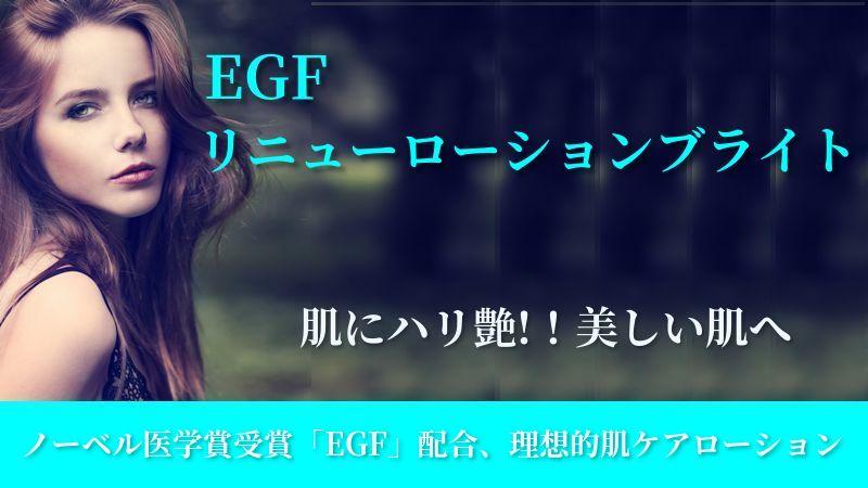 EGFリニューローションブライト
