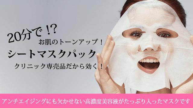 srsマスク