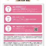 0_EF_pointcard_02_OL_640